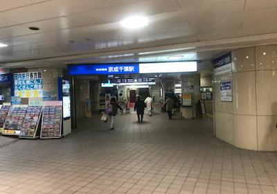 京成千葉駅西改札