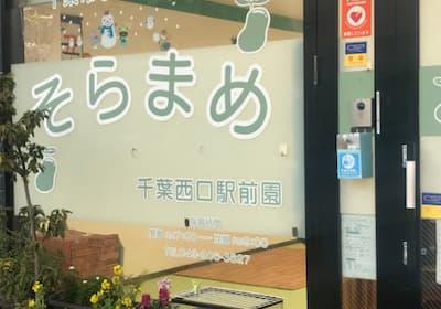 そらまめ千葉西口駅前園